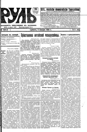 Rul' vom 09.01.1926