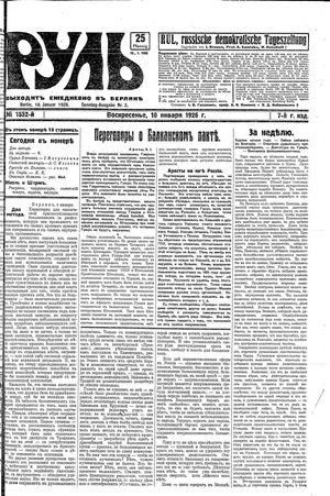 Rul' vom 10.01.1926