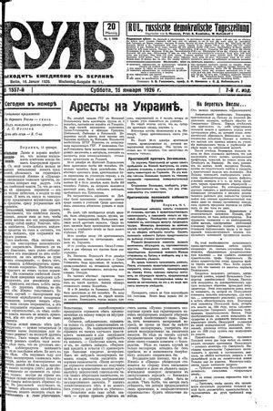Rul' on Jan 16, 1926