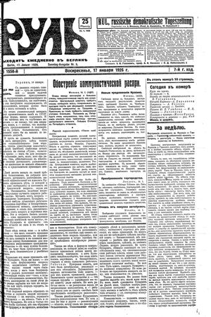 Rul' vom 17.01.1926