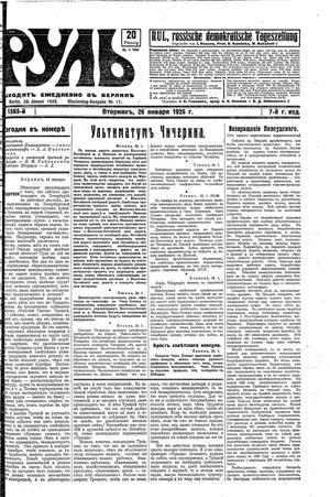Rul' vom 26.01.1926