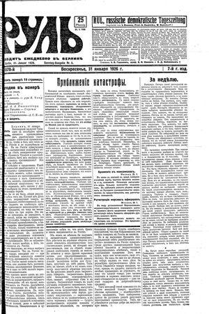 Rul' on Jan 31, 1926