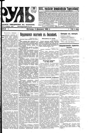 Rul' on Feb 5, 1926
