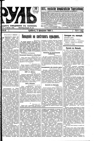 Rul' on Feb 6, 1926