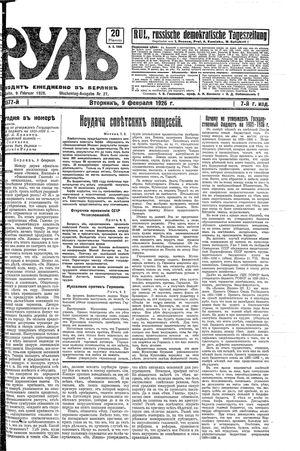 Rul' on Feb 9, 1926