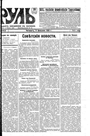 Rul' on Feb 11, 1926