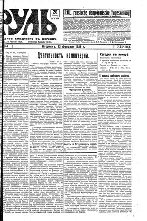 Rul' vom 23.02.1926
