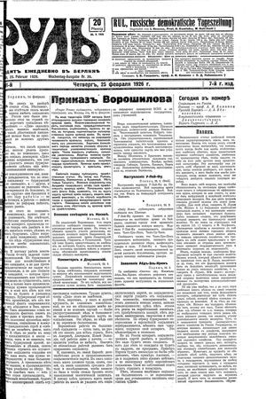 Rul' vom 25.02.1926