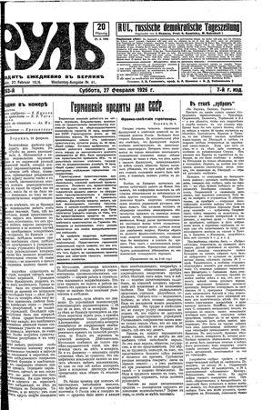 Rul' on Feb 27, 1926