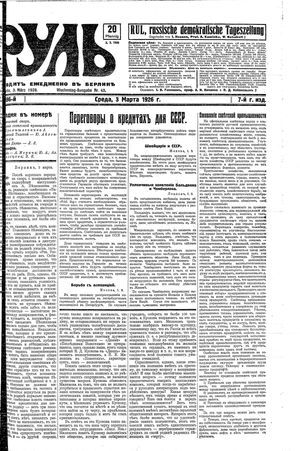 Rul' vom 03.03.1926