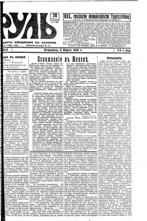 Rul' vom 09.03.1926