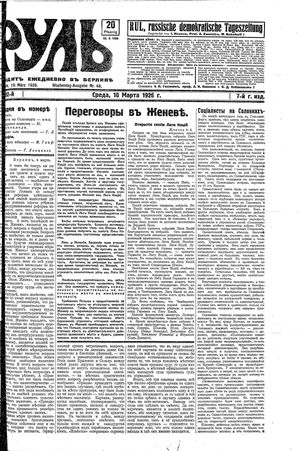 Rul' vom 10.03.1926