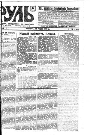 Rul' on Mar 11, 1926