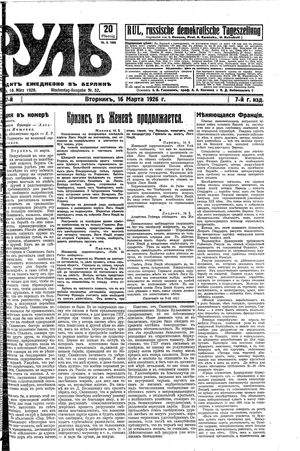 Rul' on Mar 16, 1926
