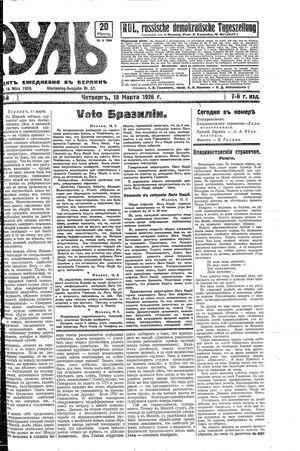 Rul' on Mar 18, 1926