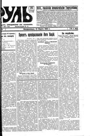 Rul' vom 21.03.1926
