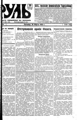 Rul' vom 26.03.1926