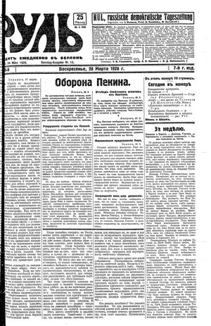 Rul' vom 28.03.1926