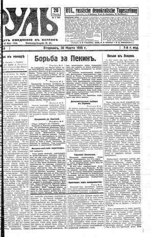 Rul' on Mar 30, 1926