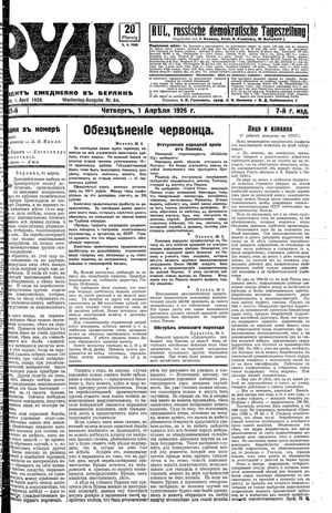 Rul' vom 01.04.1926