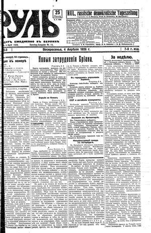 Rul' on Apr 3, 1926