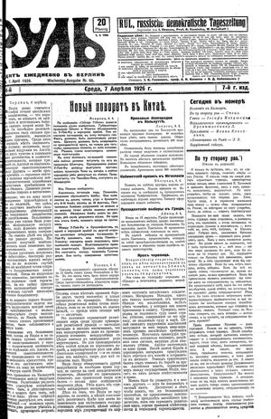 Rul' vom 07.04.1926