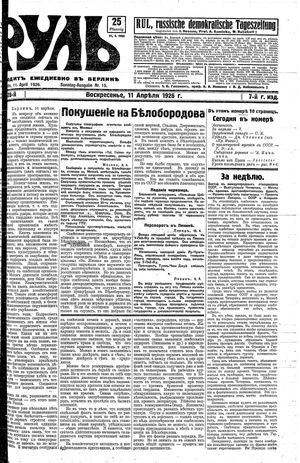 Rul' vom 11.04.1926