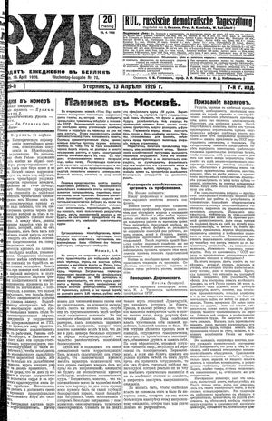 Rul' vom 13.04.1926