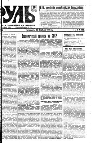 Rul' vom 15.04.1926