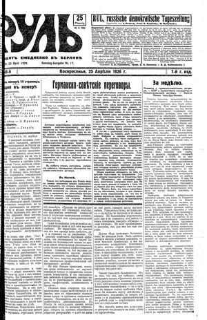 Rul' vom 25.04.1926