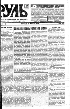 Rul' vom 30.04.1926