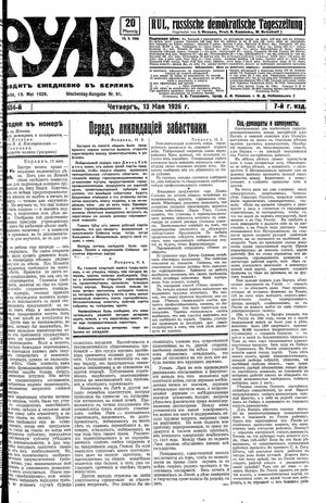 Rul' on May 13, 1926