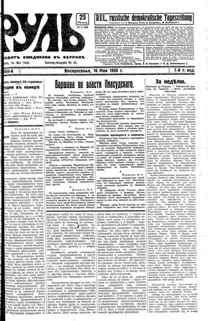 Rul' vom 16.05.1926