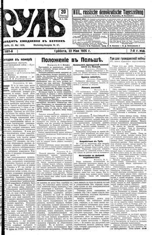 Rul' vom 22.05.1926