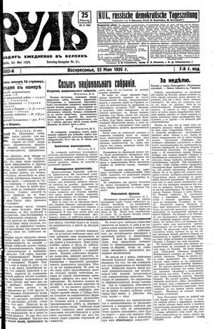 Rul' vom 23.05.1926