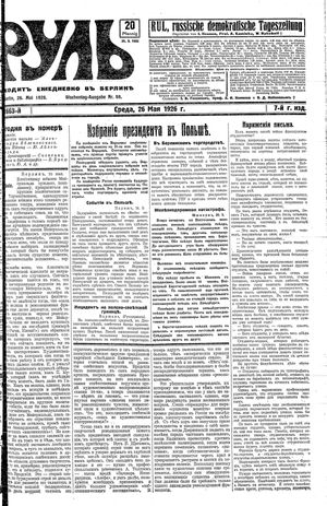 Rul' vom 26.05.1926