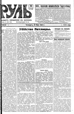 Rul' vom 27.05.1926