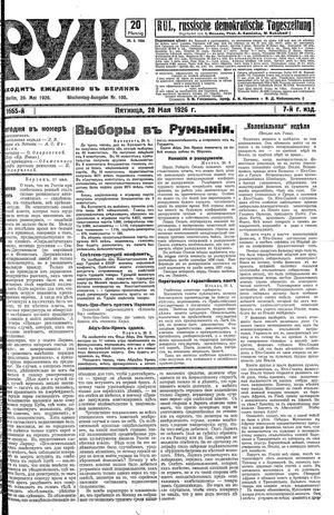 Rul' vom 28.05.1926