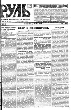 Rul' vom 30.05.1926