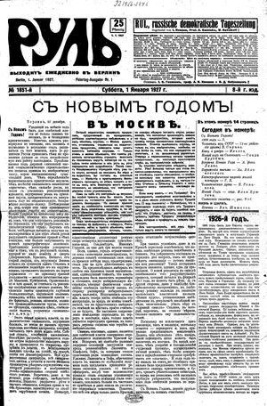 Rul' vom 01.01.1927