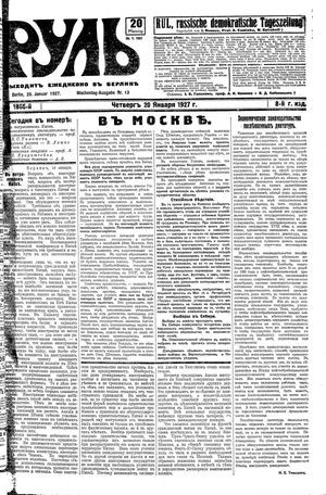Rul' vom 20.01.1927