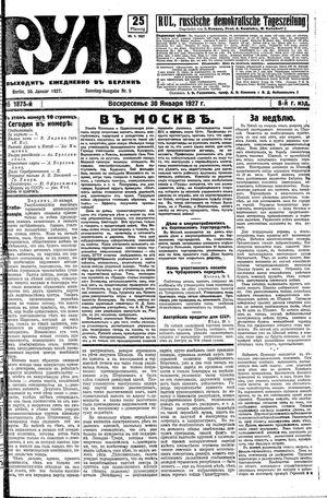 Rul' on Jan 30, 1927