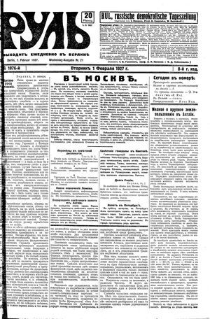 Rul' vom 01.02.1927