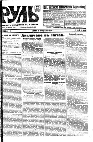 Rul' vom 02.02.1927