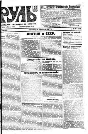 Rul' on Feb 4, 1927