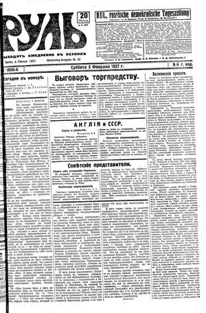 Rul' vom 05.02.1927