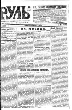 Rul' vom 16.02.1927