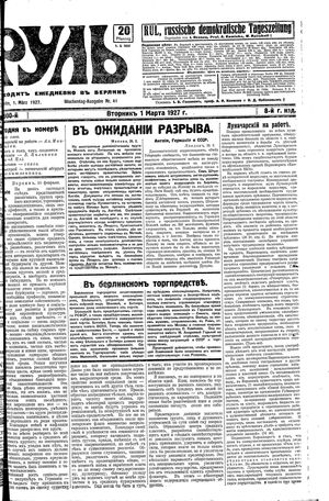 Rul' vom 01.03.1927