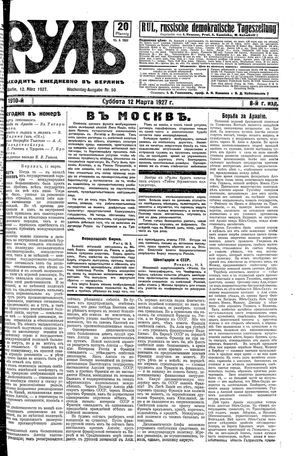 Rul' vom 12.03.1927