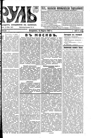 Rul' vom 15.03.1927